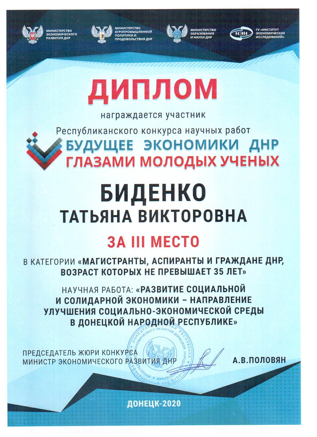 Биденко Татьяна Викторовна